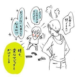"""「…やめてください。」マイペースな""""2歳児男子""""のおもしろ行動集!の画像4"""