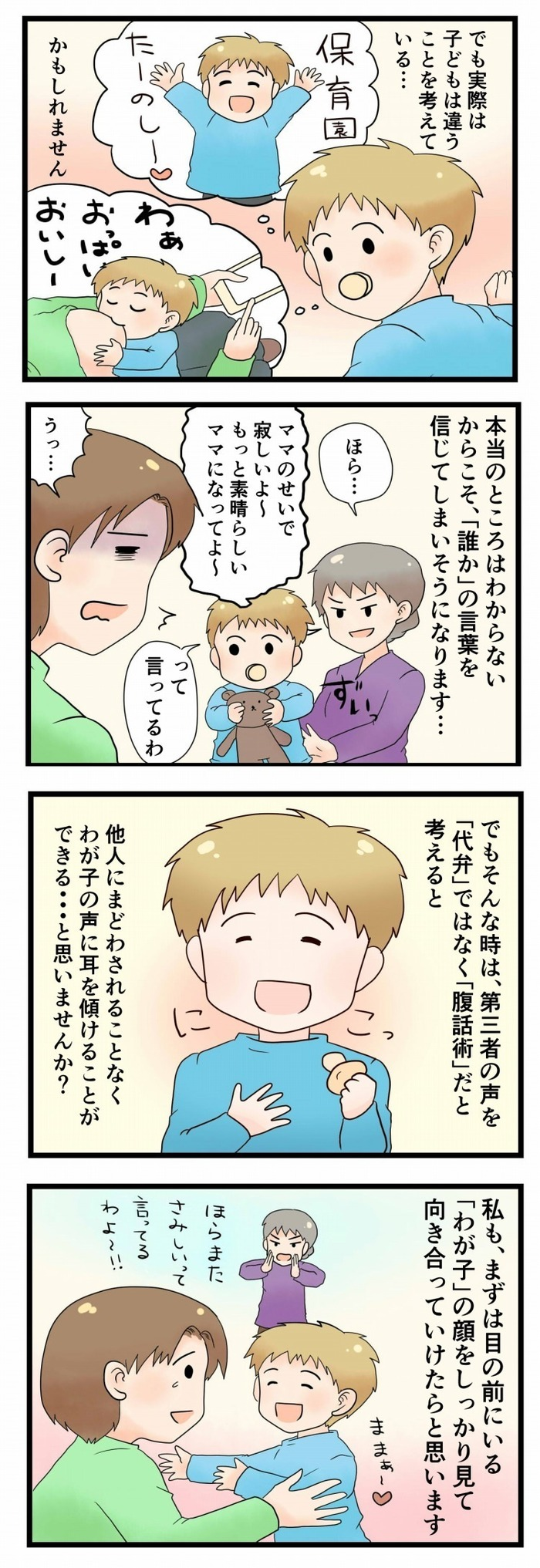 第三者の「子どもがさみしいって言ってるよ?」という言葉。実は「代弁」ではなく「腹話術」かもしれませんの画像2
