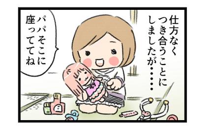 パパ絶句…。親にとって育児は、愛おしい「修行」の連続?!のタイトル画像