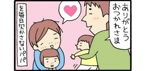 """パパの""""想いやりスイッチ""""を入れるのは、ママのある行動でしたのタイトル画像"""