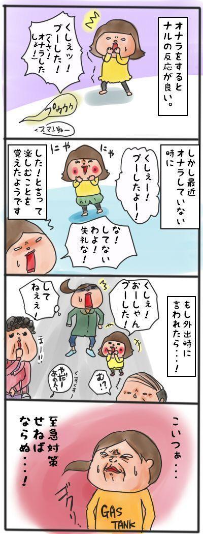 娘に振り回されてたまるか!母ちゃんの仁義なき戦いな毎日(笑)の画像5