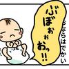 """「おならは、すでに一丁前♡」母になって初めて知った、""""新生児""""赤ちゃんあるある!のタイトル画像"""