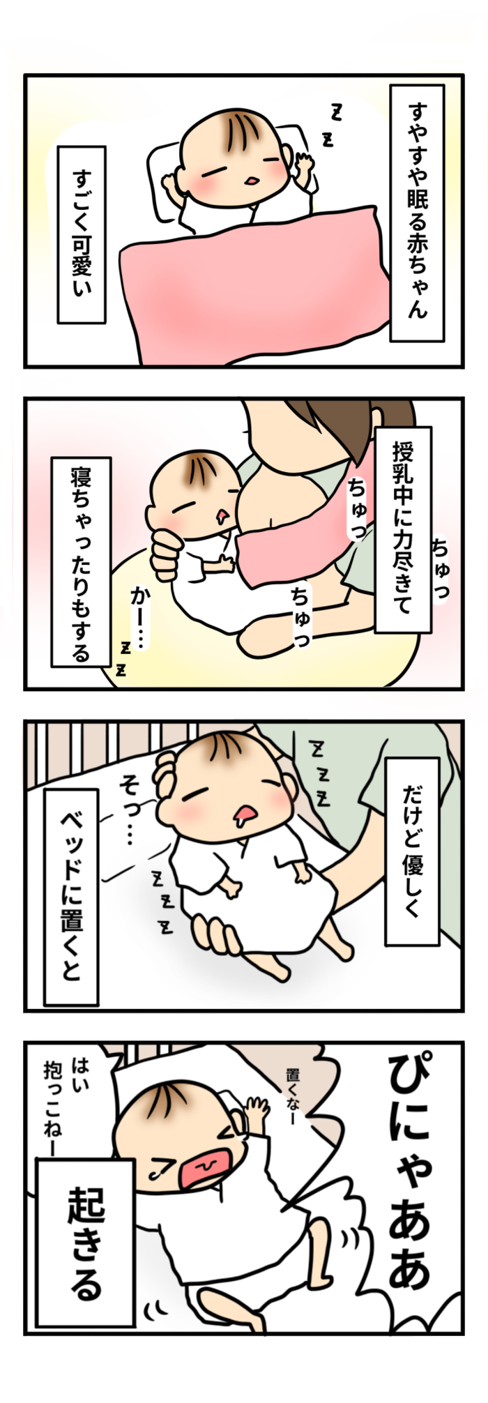 """「おならは、すでに一丁前♡」母になって初めて知った、""""新生児""""赤ちゃんあるある!の画像1"""