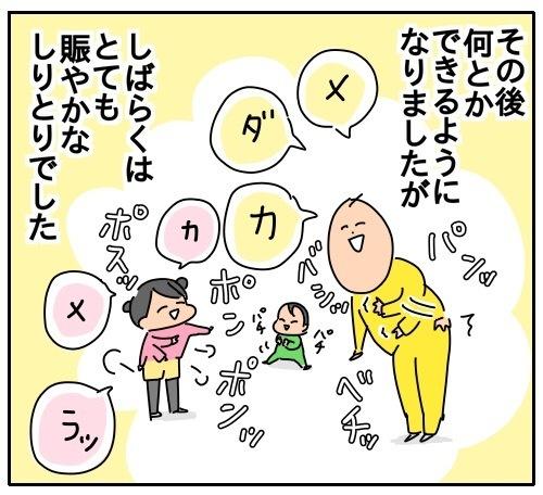 """「しりとり分からーーん!」そんな娘への""""効果的""""な教え方の画像6"""