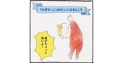 """「確かに、かぎかっこ!(笑)」胸キュン""""赤ちゃんあるある""""に大共感っ♡のタイトル画像"""