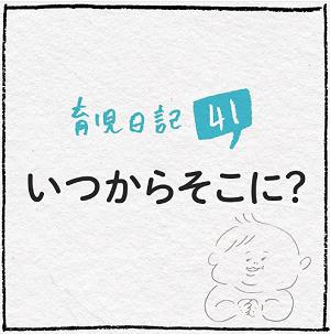 """「確かに、かぎかっこ!(笑)」胸キュン""""赤ちゃんあるある""""に大共感っ♡の画像24"""