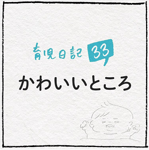 """「確かに、かぎかっこ!(笑)」胸キュン""""赤ちゃんあるある""""に大共感っ♡の画像10"""