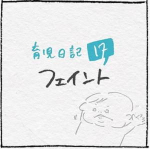 """「確かに、かぎかっこ!(笑)」胸キュン""""赤ちゃんあるある""""に大共感っ♡の画像17"""