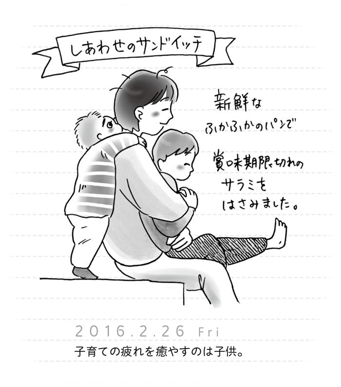 """「それ、結構痛いやつ。」カフカヤマモトさんの描く、爆笑""""育児あるある""""な日々!の画像11"""