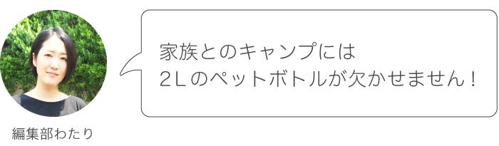子どもにも安心な伊藤園「健康ミネラルむぎ茶」で 夏の暑さ対策をはじめましょう!の画像6
