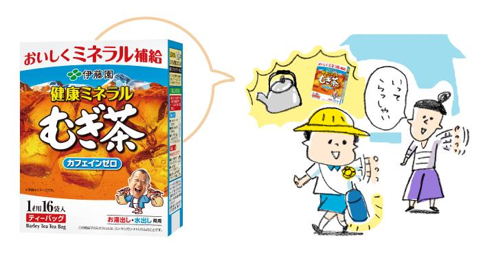 子どもにも安心な伊藤園「健康ミネラルむぎ茶」で 夏の暑さ対策をはじめましょう!の画像13