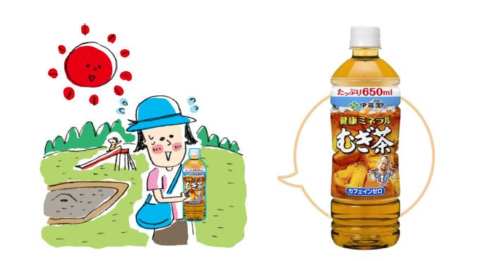 子どもにも安心な伊藤園「健康ミネラルむぎ茶」で 夏の暑さ対策をはじめましょう!の画像10