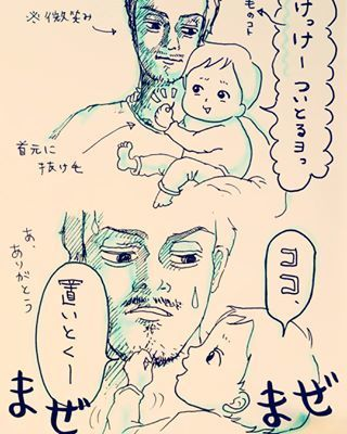 パパはライバル?!3歳男児の行動に、胸キュン&ニタニタが止まらない!の画像10