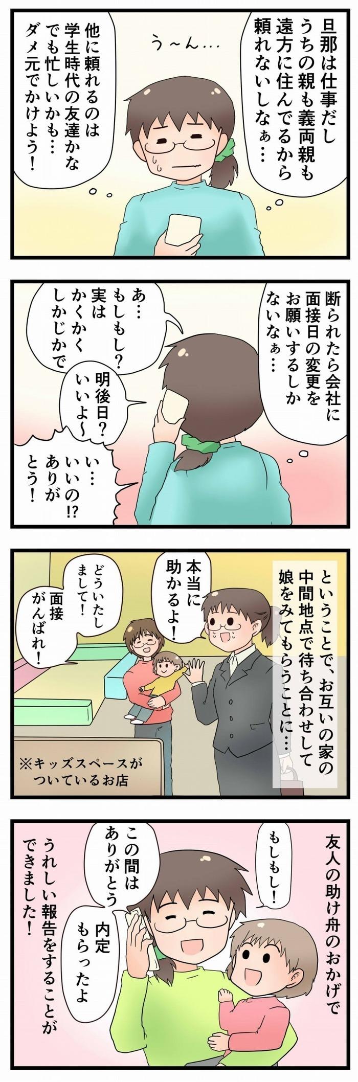 「明後日、面接に来てください」と言われても、子どもの預け先がない!再就職を目指すママのピンチの画像2