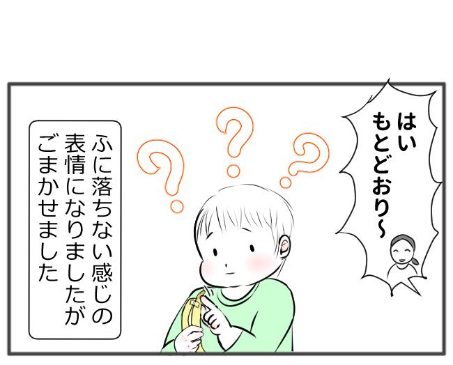 子どもの「自分でやりたかったー!」には、こんな方法があります(笑)の画像7