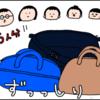 なんて楽ちんなの!?重かった5人分の帰省時荷物が、軽くなった「方法」とはのタイトル画像