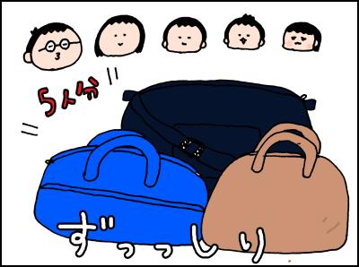 なんて楽ちんなの!?重かった5人分の帰省時荷物が、軽くなった「方法」とはの画像1