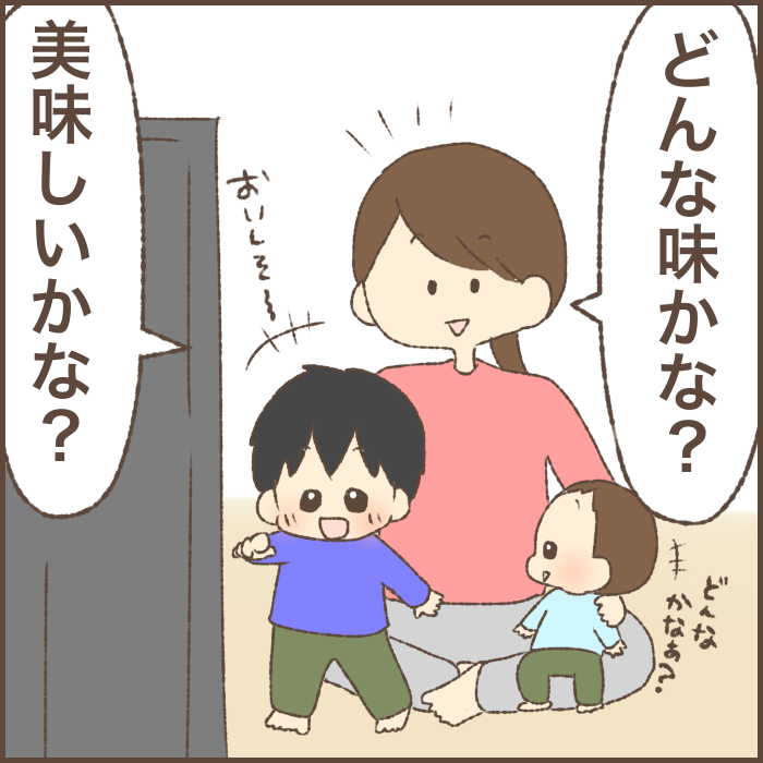 何気ない「一言」が、子どもの好みを左右してしまうかもしれません。の画像6