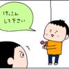 プロポーズ、キタ!5歳息子に求婚された結果、もちろんOKなんですが…(笑)のタイトル画像