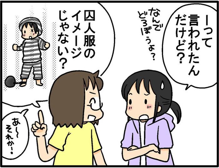 「どろぼうのくつした」って!?子どもならではの、言葉遊びがカワイイ♡の画像2