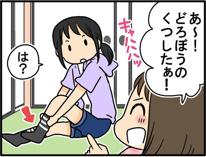 「どろぼうのくつした」って!?子どもならではの、言葉遊びがカワイイ♡の画像1