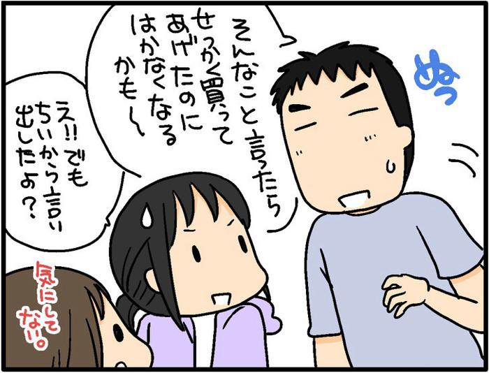 「どろぼうのくつした」って!?子どもならではの、言葉遊びがカワイイ♡の画像5