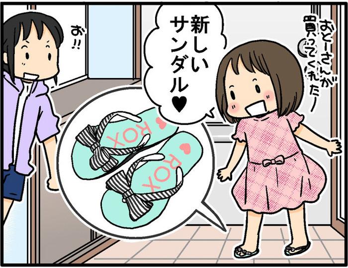 「どろぼうのくつした」って!?子どもならではの、言葉遊びがカワイイ♡の画像3