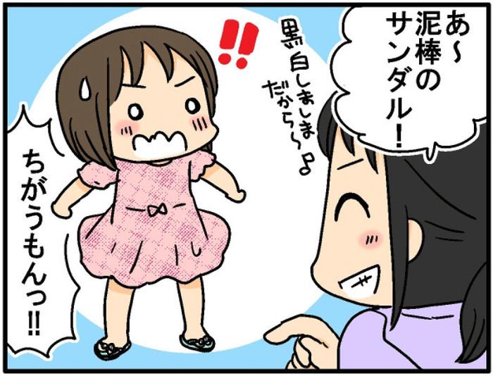 「どろぼうのくつした」って!?子どもならではの、言葉遊びがカワイイ♡の画像4