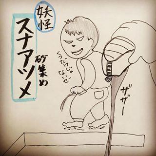 強烈!病みつき!「育児妖怪辞典」の画像4