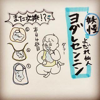 強烈!病みつき!「育児妖怪辞典」の画像6