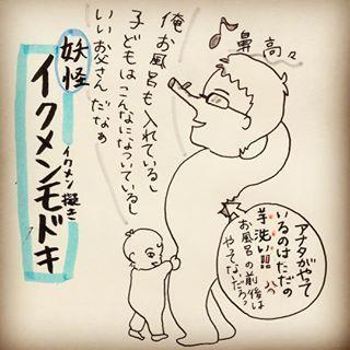 強烈!病みつき!「育児妖怪辞典」の画像20