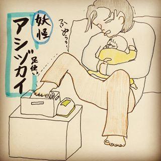 強烈!病みつき!「育児妖怪辞典」の画像10