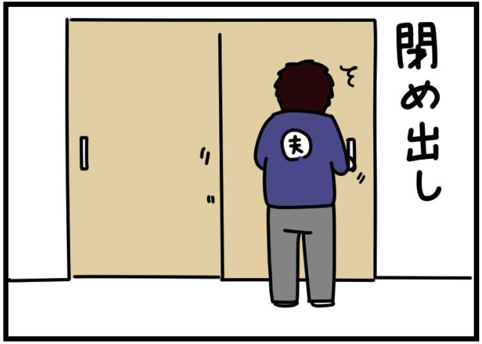 寝かしつけが終わらない…。その悩みを解決する、寝室からの脱走防止アイデア!の画像7