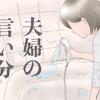 後悔してる。風呂掃除する前に牛乳プリンを食べるべきだった、絶対に。/連続小説 第7話のタイトル画像