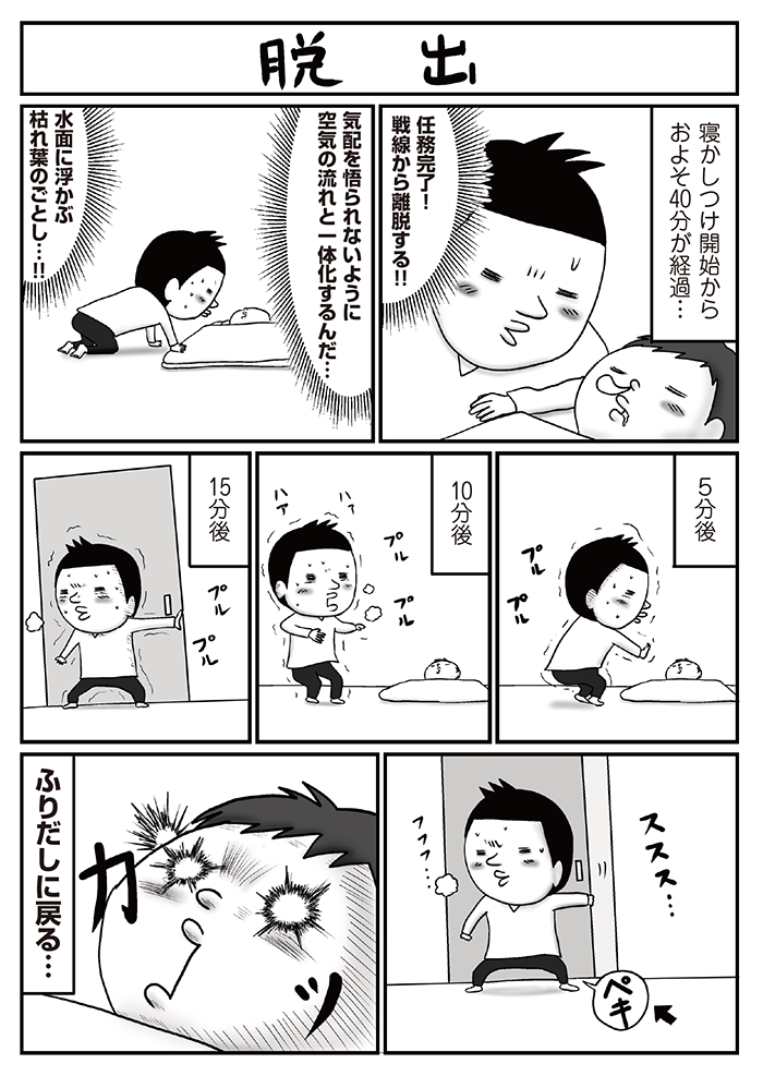 """「そっと置いたのに…!」大人気パパ漫画家さんの描く、""""うちの場合""""に爆笑の嵐!の画像4"""