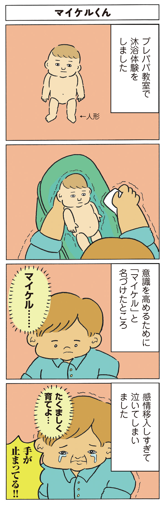 """「そっと置いたのに…!」大人気パパ漫画家さんの描く、""""うちの場合""""に爆笑の嵐!の画像8"""