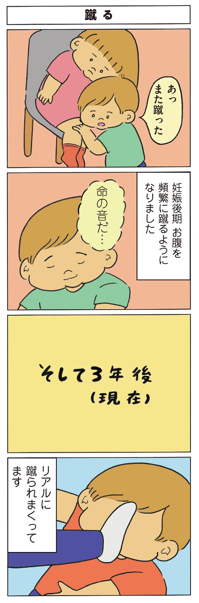 """「そっと置いたのに…!」大人気パパ漫画家さんの描く、""""うちの場合""""に爆笑の嵐!の画像12"""