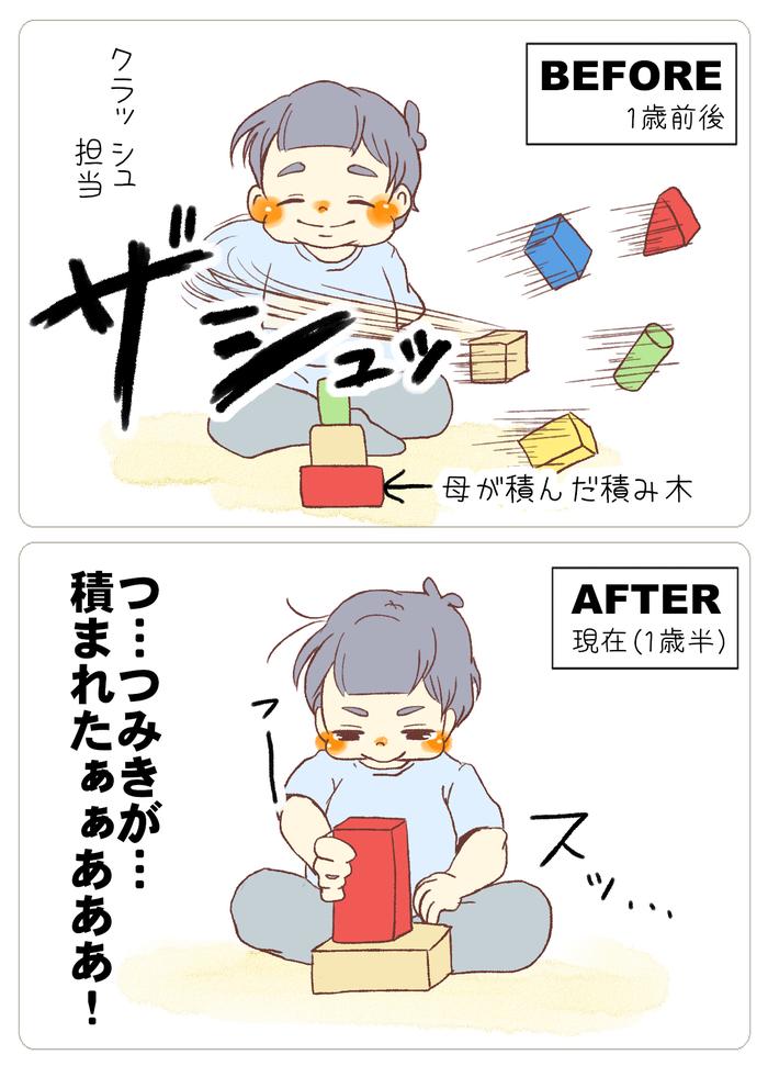 感動せずにはいられない!(泣)息子の「遊び方」ビフォーアフター!の画像4