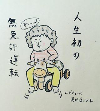 """母になっても""""ロックンロール""""が止まらない「育児絵日記」が最高っ!の画像2"""