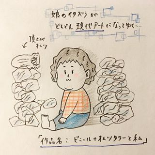 """母になっても""""ロックンロール""""が止まらない「育児絵日記」が最高っ!の画像12"""