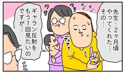 知らなかったなんて、もったいないー!!赤ちゃんのギャラン反射がたまらん♡の画像9