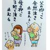 """「パパとママの抱っこの違いは何?(泣)」王道の""""パパあるある""""が大満載!のタイトル画像"""