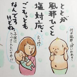 """「パパとママの抱っこの違いは何?(泣)」王道の""""パパあるある""""が大満載!の画像18"""