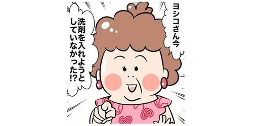 赤ちゃん衣類のお洗濯には「せっけん」がオススメ!<モコモコおばさんの耳より情報 vol.1>のタイトル画像