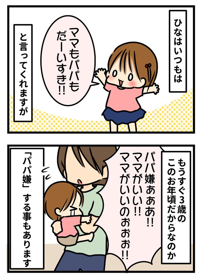 愛娘の「パパ嫌~!!」に大ショ...