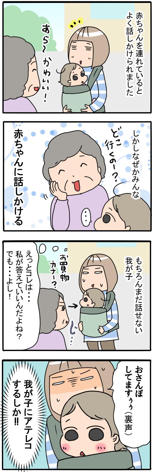 「あらー?どこいくのー?」赤ちゃんに話しかけてきた人に私が取った行動とは!?の画像1