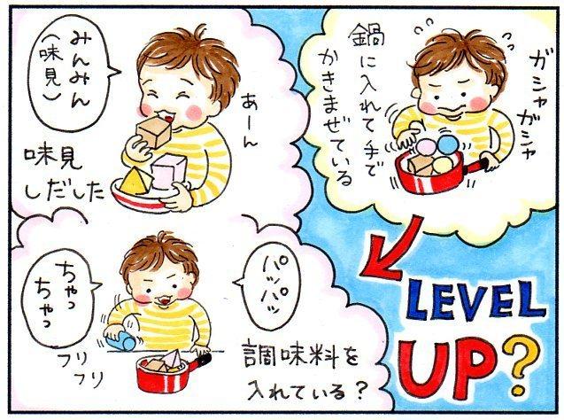 子どもの「後追い」で料理ができない…ある方法で、一石五鳥の効果が!の画像6