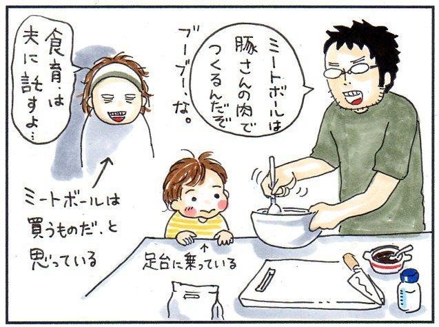 子どもの「後追い」で料理ができない…ある方法で、一石五鳥の効果が!の画像8