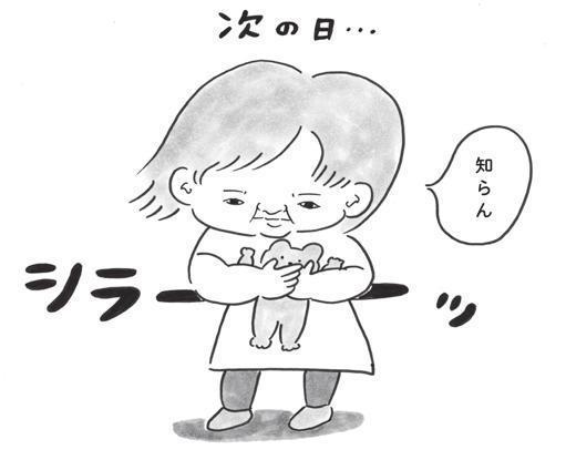 """2歳ムスメが新米おとうちゃんに打ち明けた、""""とんでもない秘密""""の話。の画像3"""