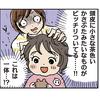 頭皮にかさぶたがびっちり!? 生後7ヶ月、子どもの頭に発生したモノの正体とは?のタイトル画像